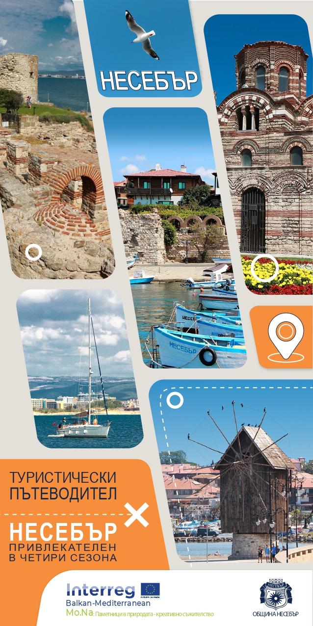 BG Tourist Guide Nessebar_page-0001